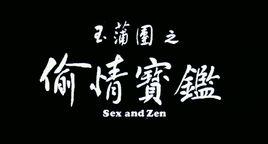 偷情宝鉴的电影大全_电影偷情宝鉴系列,共找【1部偷情宝鉴电影】