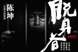 脱身的电视剧大全_电视剧脱身系列,共找【11部脱身电视剧】