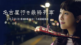 末班列车3的电视剧大全_电视剧末班列车3系列,共找【1部末班列车3电视剧】