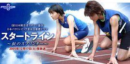 的短跑选手~的电视剧大全_电视剧的短跑选手~系列,共找【1部的短跑选手~电视剧】