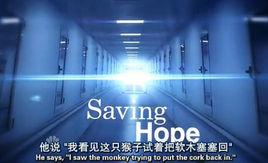 拯救希望第一季