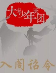年天團的電視劇大全_電視劇年天團系列,共找【1部年天團電視劇】