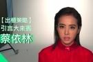 《 TA们》天后蔡依林谈同志:出柜是拉扯
