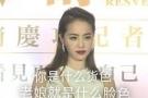 蔡依林晒原型表情包 眼神犀利自带女王光环