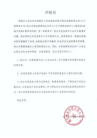 张嘉译新剧《后海不是海》片方声明不存在著作侵权