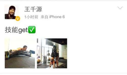 """王千源健身房劈叉 自称""""想练腹肌的大圣"""""""