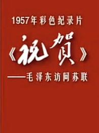 祝贺——毛泽东访问苏联