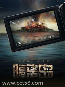 电影隔离岛