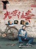电影北京往事