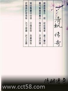 电影清枫传奇