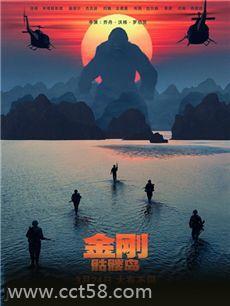 电影金刚:骷髅岛
