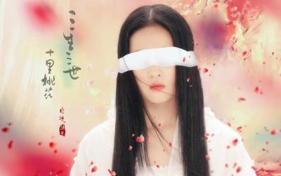 白浅(刘亦菲)